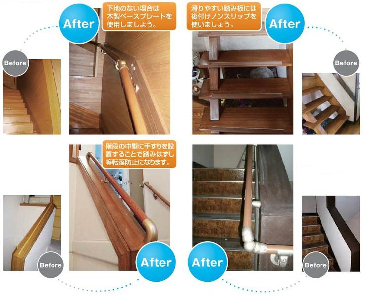 下地のない場合は木製ベースプレートを使用しましょう。 滑りやすい踏み台には後付けノンスリップを使いましょう。 階段の中壁に手すりを設置することで踏み外し等の転落防止になります。